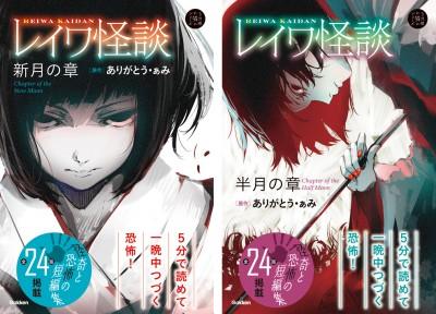 小・中学生に人気の『レイワ怪談』2冊