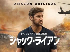 """いまこそ観るべき!Amazonオリジナルドラマ 『ジャック・ライアン』にドハマりする""""3つの理由"""""""