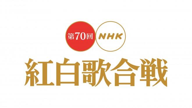 第 70 回 nhk 紅白 歌 合戦