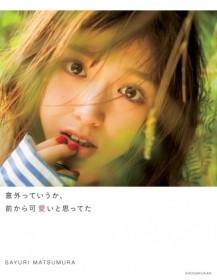 松村沙友理の写真集『意外っていうか、前から可愛いと思ってた』表紙より(撮影・桑島智輝)