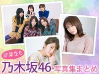 乃木坂46&卒業生も!うっとり美肌からキュートな笑顔まで乃木坂46写真集まとめ