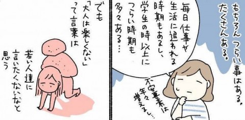 「大人になるとツライことばかり」って、(気持ちはわかるんだけど)若い人にはなるべく言わないほうがいいと思うって漫画。(画像提供:オキエイコさん)