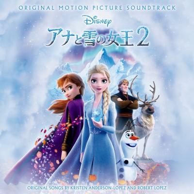 『アナと雪の女王2 オリジナル・サウンドトラック』