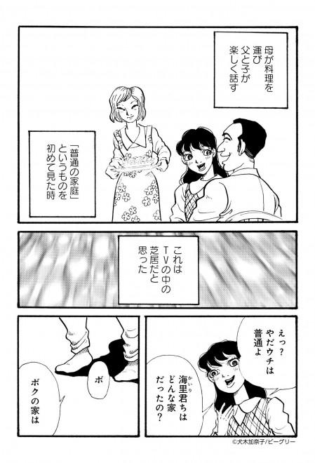 (C)犬木加奈子/ビーグリー