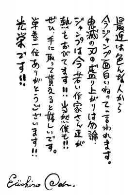 尾田栄一郎氏からの直筆コメント