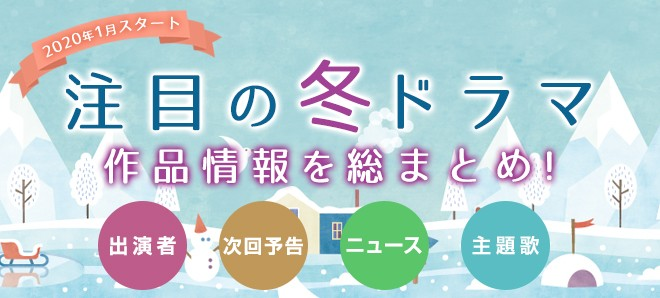 冬 2020 ドラマ 年