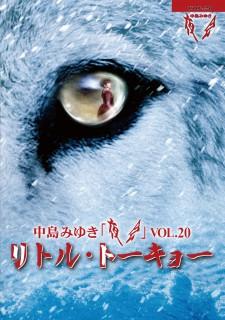 Blu-ray Disc&DVD『夜会VOL.20 「リトル・トーキョー」』(2019年11月27日発売)