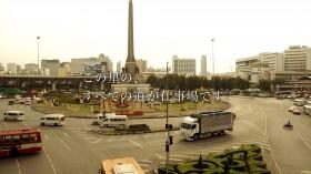 KAZCOの歌声が流れる公式サイトで公開中の企業広告「世界を結ぶ〜アジアの営み篇〜」 写真提供/いすゞ自動車