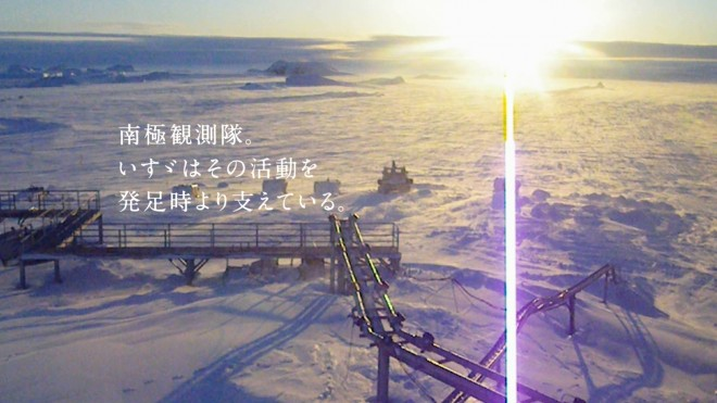 KAZCOの歌声が流れる公式サイトで公開中の企業広告「世界を結ぶ〜南極篇〜」 写真提供/いすゞ自動車