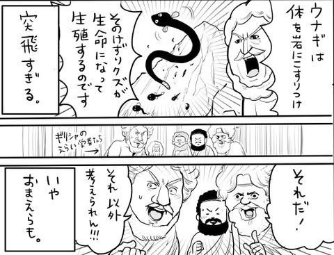 ウナギの生殖の謎に翻弄される学者たちを漫画化 提供:松本ひで吉さん