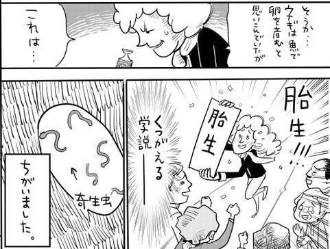 世界中の学者たちが迷走する姿を描いた漫画に「面白すぎる」とのコメントが殺到 提供:松本ひで吉さん