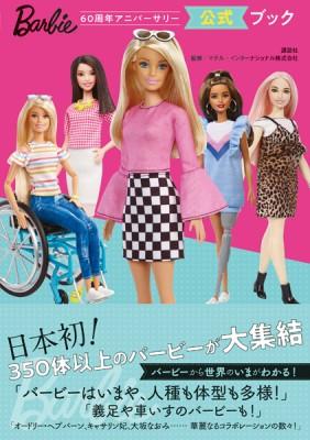 10月10日に発売された『Barbie 60周年アニバーサリー 公式ブック』