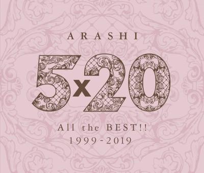 嵐のアルバム『5×20  All the BEST!! 1999-2019』(通常盤)