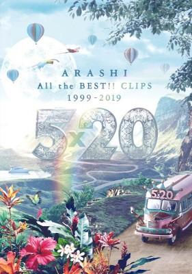 嵐のDVD『ARASHI 5×20 All the BEST!! CLIPS 1999-2019』(通常盤)