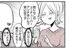 夏ノ瀬さんの実録漫画にはアンチコメントが趣味と語る女性が描かれている(画像提供:夏ノ瀬いのさん)