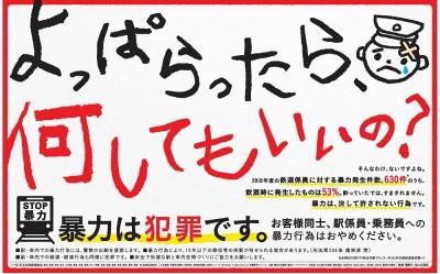 忘年会・新年会シーズンに合わせて新たに掲示されたポスター 画像提供:日本民営鉄道協会