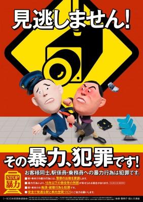 以前は「暴力が犯罪です」という文字を強調していた 画像提供:日本民営鉄道協会