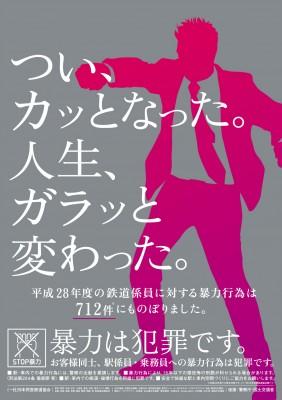 去年からテイストが変わった駅のマナーポスター 画像提供:日本民営鉄道協会