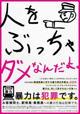 この文字は小学4年生が描いたという 画像提供:日本民営鉄道協会