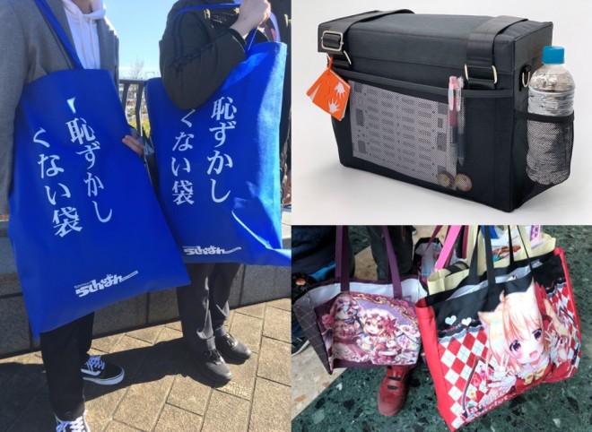 中身隠せる『恥ずかしくない袋』(左)と3分で完売した『コミケ用ミーティングバッグ』(右上)