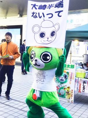 大崎駅前でコミケ客にアピール。