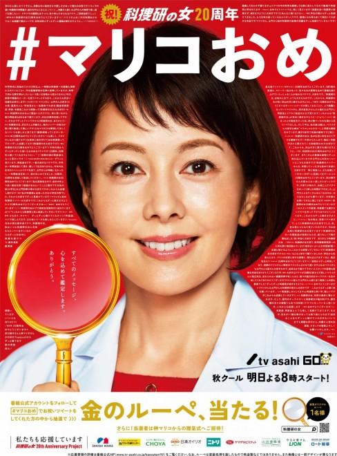 昨年20周年を迎え、Twitterキャンペーンを実施した『科捜研の女』(キャンペーンは終了)(C)テレビ朝日