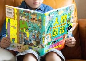 """「子どもに読ませたい」とSNSで反響の『人間図鑑』、かわいいイラストで""""多様性""""学ぶ本質"""