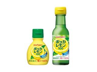 保存料無添加。濃縮還元レモン果汁100%の『ポッカレモン100』(70ml/120ml)