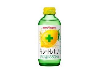 人気商品『キレートレモン』(155ml)