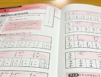 ユーキャン『実用ボールペン字講座』のテキスト 画像提供:ユーキャン