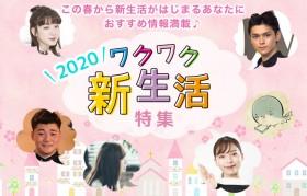 【2020】春のワクワク「新生活」特集
