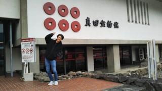 長野県の「真田宝物館」にも行ってきました!