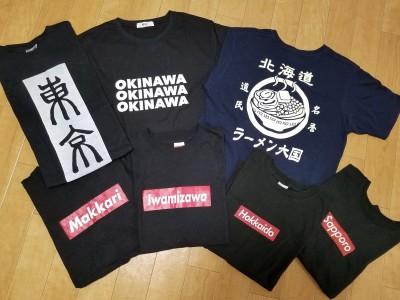 今、ハマっているのは「全国のご当地Tシャツ集め」