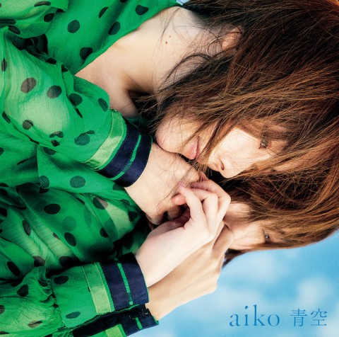 aiko「青空」初回限定仕様盤ジャケット写真