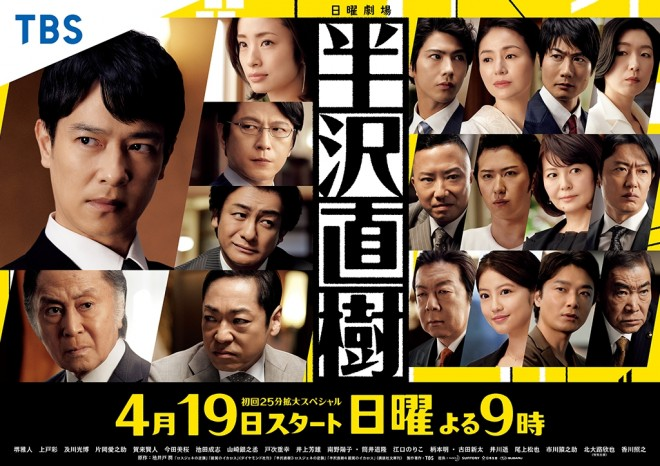 ※放送日未定 (C)TBS
