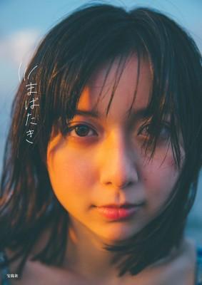 上白石萌歌1st写真集『まばたき』(宝島社)