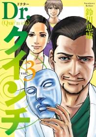『Dr.クインチ』3巻