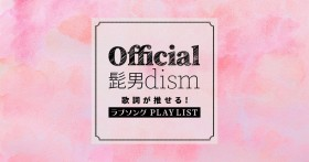 Official髭男dism 歌詞が推せる!ラブソングPLAYLIST