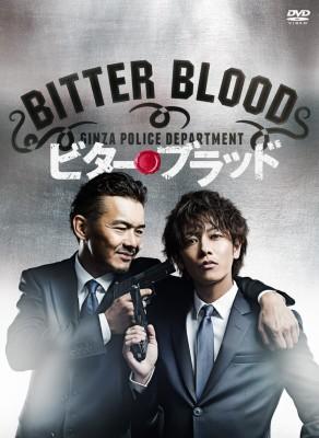 『ビター・ブラッド 最悪で最強の、親子刑事』DVD、アミューズソフトエンタテインメント、2014年