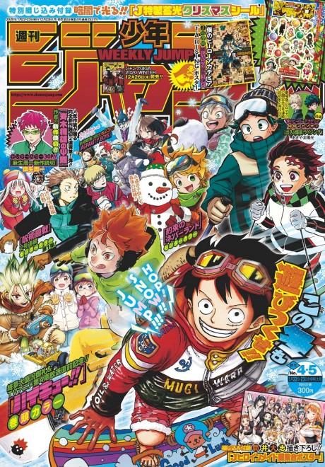 (C)週刊少年ジャンプ2020年4・5合併号/集英社