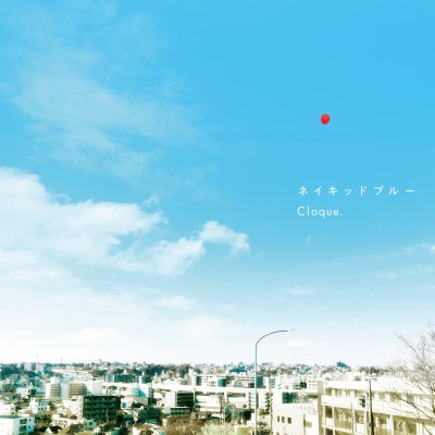 Cloque.の1stフルアルバム『ネイキッドブルー』