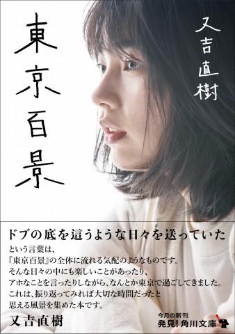 のんがカバーとなった文庫版『東京百景』