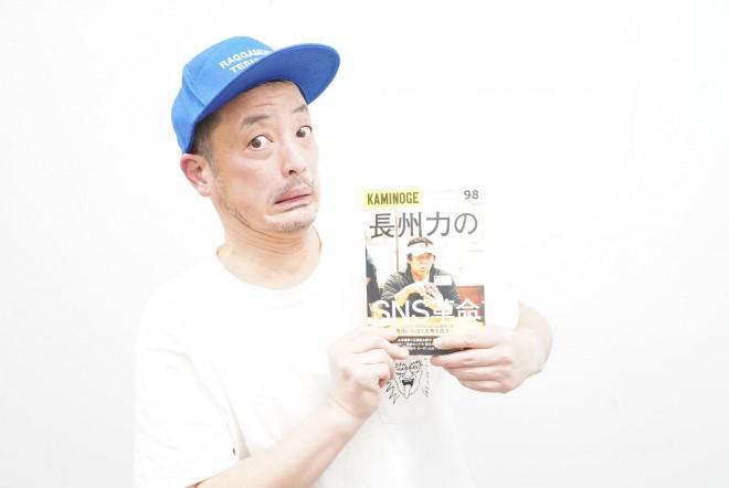 雑誌『KAMINOGE』は、最新号100号が発売中。長州さんも登場している