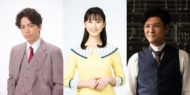 (左から)第1〜6回は山崎育三郎、第7〜12回は松井玲奈、第13〜18回は森山直太朗が担当 (C)NHK