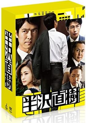 『半沢直樹 -ディレクターズカット版- DVD-BOX』(TBS)