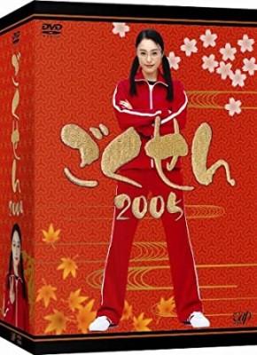 『ごくせん 2005 DVD-BOX』(バップ)