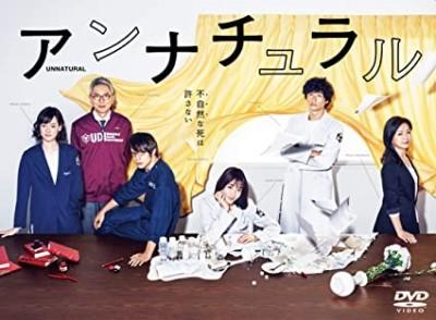 『アンナチュラル DVD-BOX』(TBS)