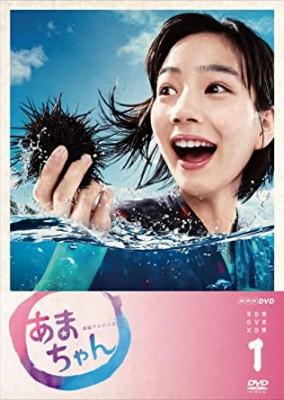 『あまちゃん 完全版 DVD-BOX 1』(NHKエンタープライズ)