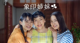 """安藤サクラ、奈緒、箭内夢菜が三姉妹に? 新たな""""ほっこり家族""""が「象印」CMから誕生!"""