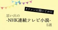 【#ファンに聞いてみた】思い出の『NHK連続テレビ小説』5選